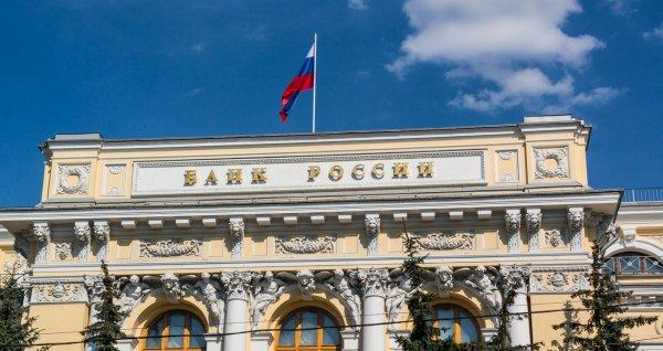 ЦБ отобрал лицензию у «Газбанка» из Самары