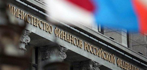Минфин: Внешний госдолг России достиг минимума с 2012 года