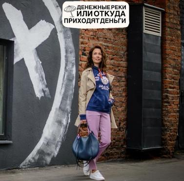Финансовый блогер Анна Черепанина: источники дохода