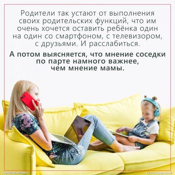 «Мамы не роботы»: Пользователи раскритиковали знаменитого доктора Комаровского