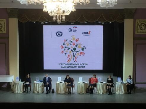 В Тюмени прошел форум замещающих семей