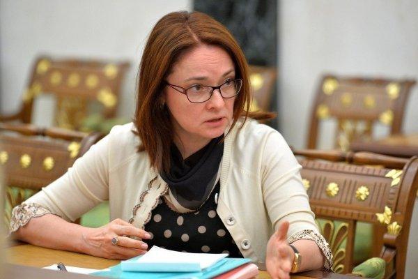 Набиуллина впервые не посетила съезд Ассоциации российских банков