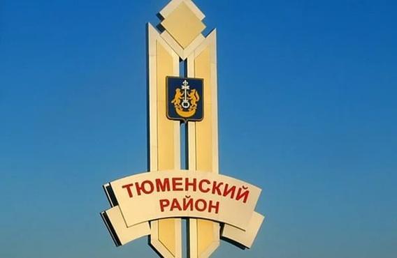 В Тюменском районе подвели итоги работы с инвесторами