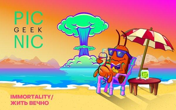 В России в девятый раз состоится фестиваль науки и технологий Geek Picnic