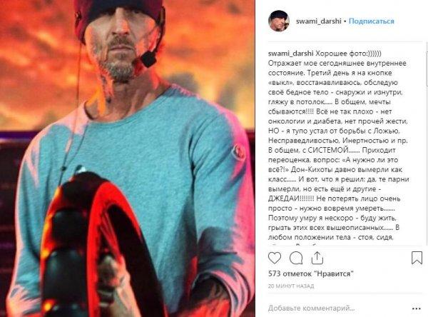 «Умру я не скоро!»: Экстрасенс Свами Даши заявил, что у него нет онкологии – сеть