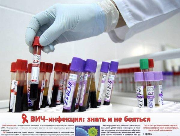 «ВИЧ-инфицированная стойка»: плакаты с инфекцией спасают города России