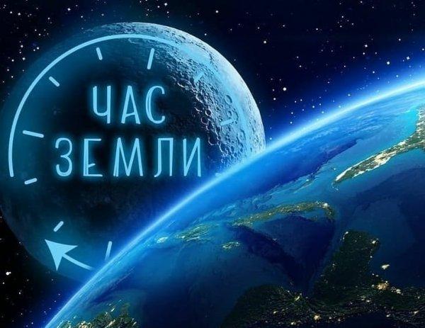Заговор миллиардеров и жителей Нибиру? «Час Земли» создали для массового повреждения электростанций – эксперт