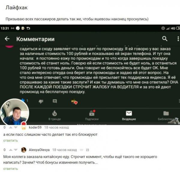 «Ябеда от Яндекса»: Пассажиры «Яндекс.Такси» нашли способ ездить бесплатно
