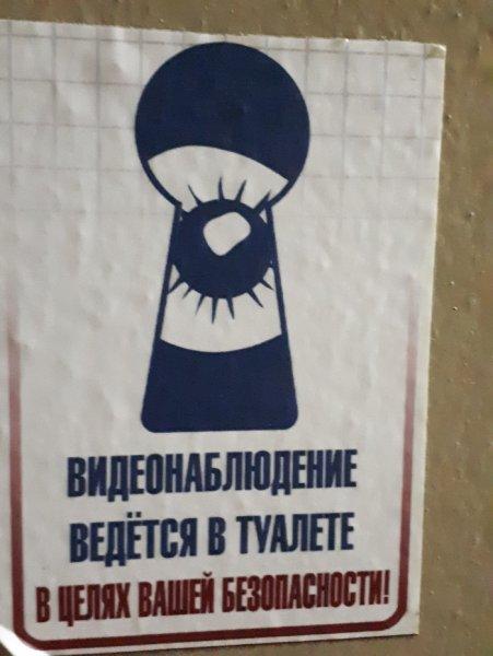 «Нащупали дно»: Почта России начала подглядывать за клиентами в туалетах - сеть