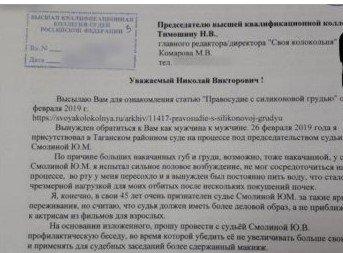 Преступница года: Запретившую Telegram судью засудят из-за размера груди