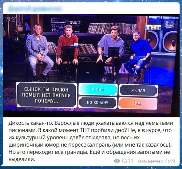 «ТНТ пробил дно?»: Россияне возмущены юмором ниже пояса