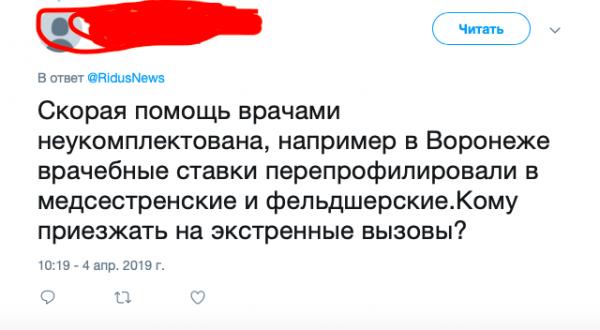 Недобор в «скорой помощи»: В Воронеже некому ездить на экстренные вызовы - Сети