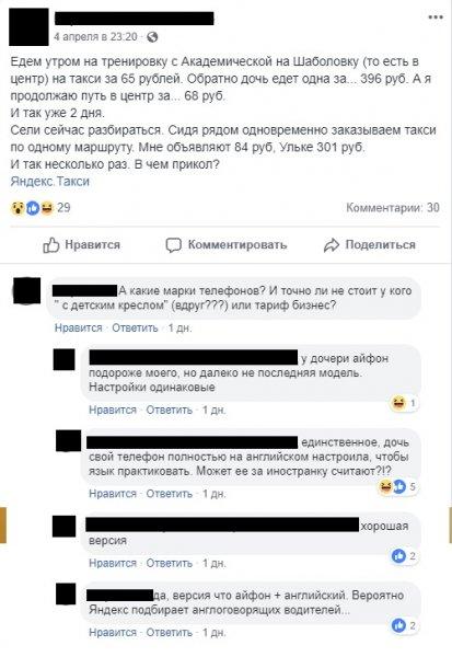 «Дерут втридорога»: «Яндекс.Такси» уличили в дискриминации англоязычных пассажиров