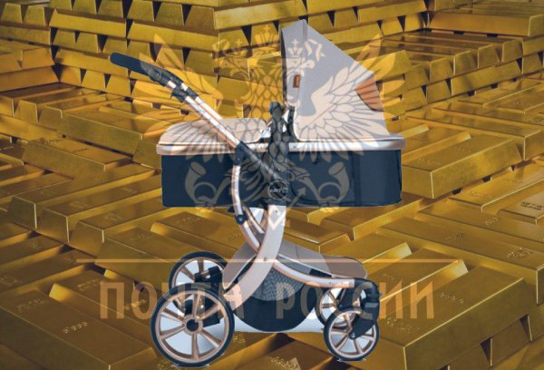 «Золотая коляска»: ошибка на Почты России едва не разорила россиянина