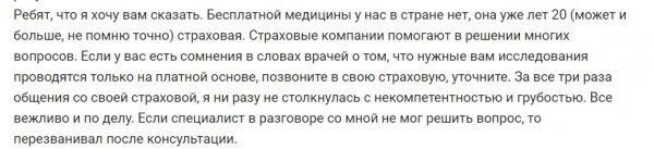 В деньгах сила, брат: Многодетная мать показала, почему бесплатная медицина в России держится на страховых агентах