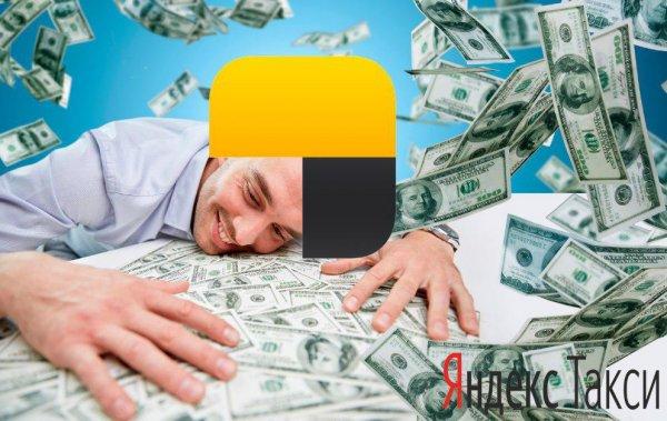 «Где мои деньги?»:  водитель Яндекс.Такси вскрыл схему, с помощью которой компания может не доплачивать водителям