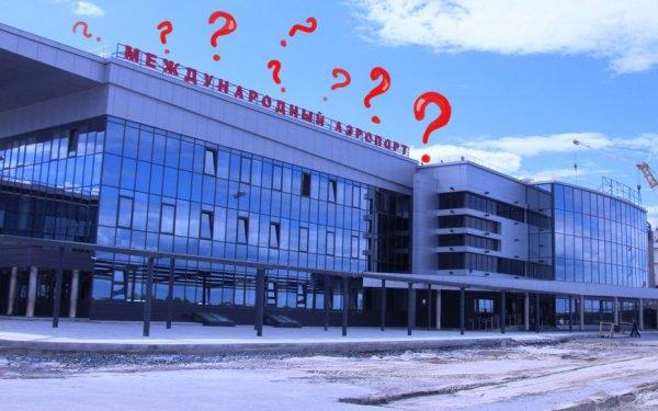 Едете в Россию – знайте русский язык: Международные аэропорты России отказываются от английского языка?
