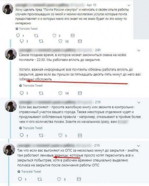 «Ленивые задницы»: Сотрудница «Почты России» разоблачила незаконное сокращение рабочего дня коллегами