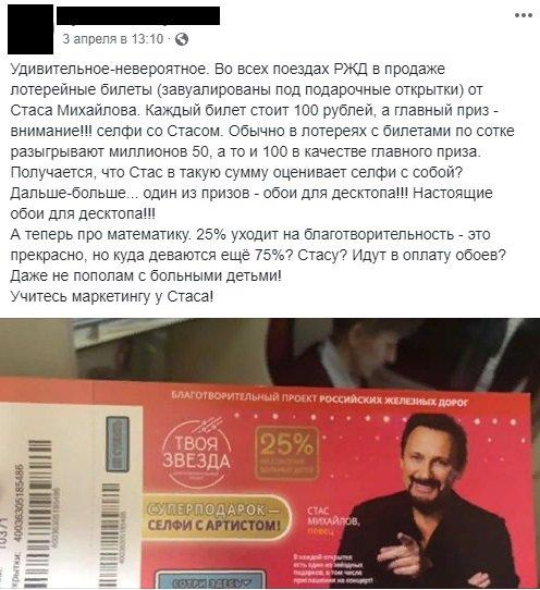 25% - детям, 75% - Стасу?: Благотворительная лотерея РЖД имени Стаса Михайлова возмутила сеть