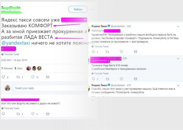 Подавитесь «Комфортом»: Яндекс.Такси «прокатили» пассажирку на прокуренной  и разбитой LADA Vesta