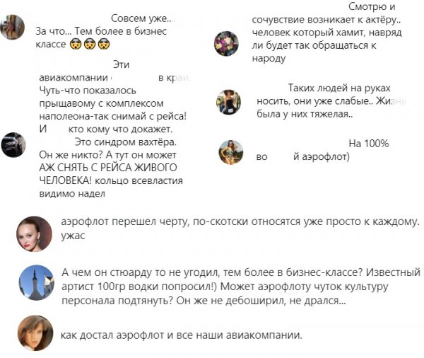 «Аэрофлот» перешёл черту»: Россияне поддержали «изгнанного» из самолёта Панкратова-Чёрного