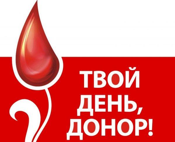 День донора. Будут ли Песков, Медведев и Путин сдавать кровь для онкобольных?