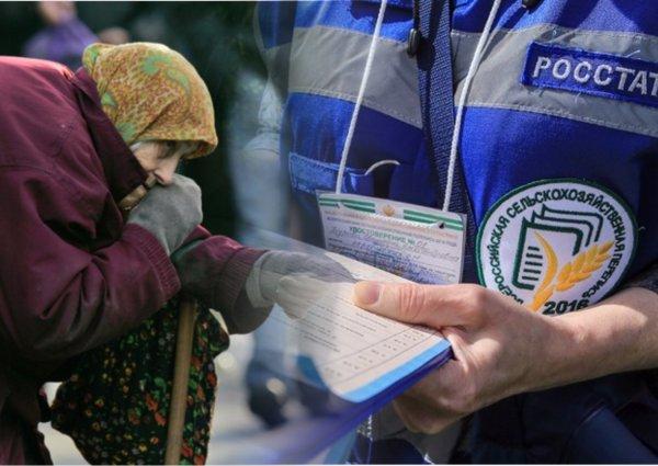 Заняться больше нечем в стране: Росстат придумывает способы расчёта бедности вместо поиска её снижения