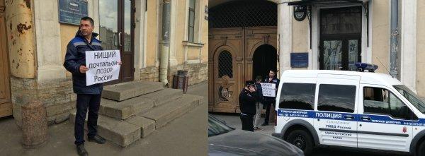 Нищий почтальон – позор России: Питерская полиция пресекла одиночный пикет сотрудника Почты России