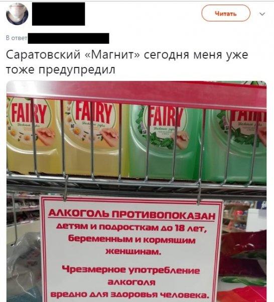 Магазин-лицемер:  «Магнит» спаивает россиян, прикрываясь антирекламой алкоголя