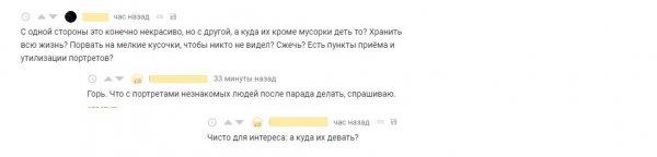 В сети просят «штатных ходоков» не выбрасывать в мусор снимки «Бессмертного полка»