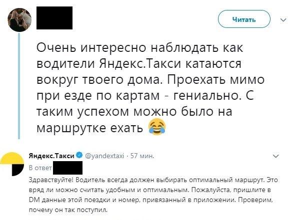 Глупость или хитрость? Водитель «Яндекс.Такси» катался вокруг дома клиентки, игнорируя ее адрес