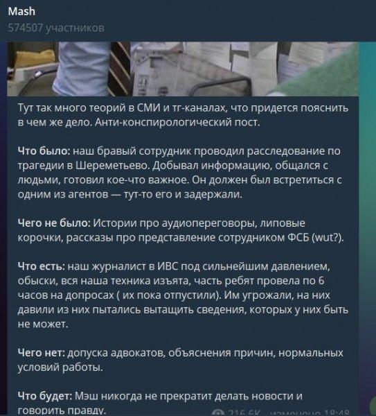Расследование катастрофы SSJ100 в Шереметьево может обернуться для журналиста Mash лишением свободы