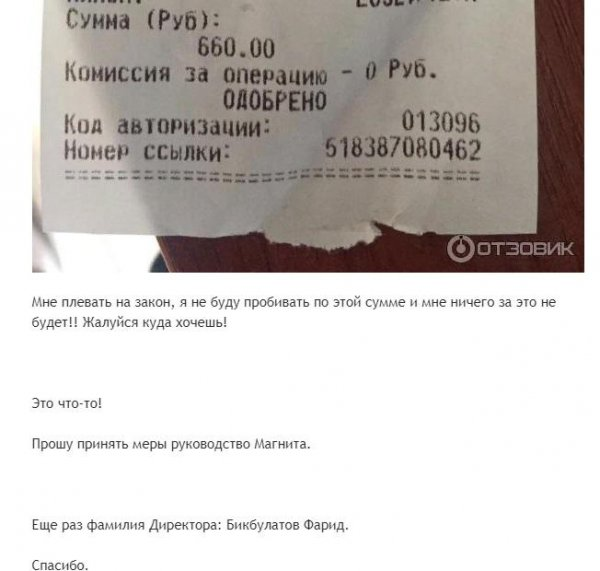 «Мне плевать на закон»: Директор «Магнита» ужаснул москвича своей наглостью