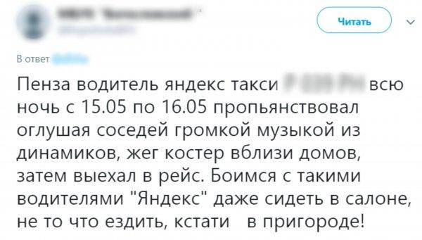 Пьяные гопники за рулём Яндекс.Такси пугают жителей Пензы