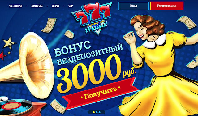 Азартный релакс только в казино 777 Ориджинал