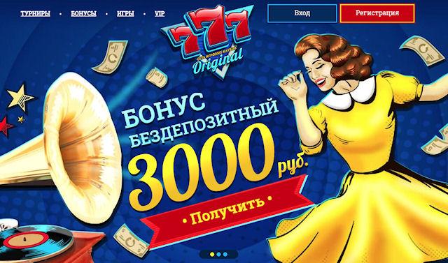Аудитория игроков онлайн казино 777 Original постоянно увеличивается