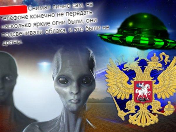 «Страшное ощущение»: Москвич пережил атаку пришельцев на боевых НЛО