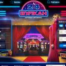 Онлайн-казино Вулкан 24: игра, которая стоит вашего внимания