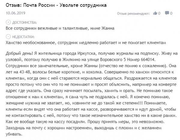 «Чуть не подралась с ней»: Сотрудница «Почты России» из Иркутска пробуждает у клиентов «желание убивать»