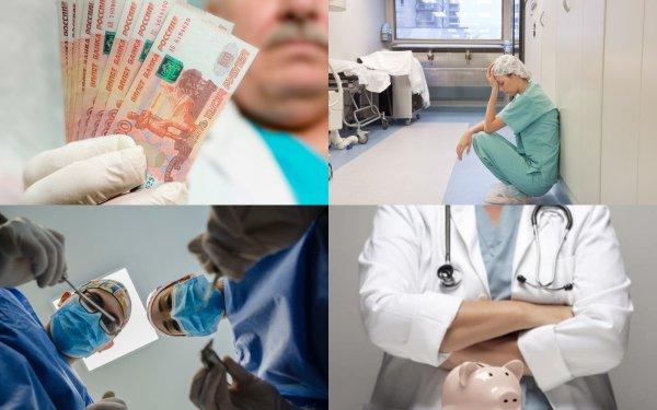 Хватит на метро и булку: Указы Минздрава приравняют медиков к дворникам