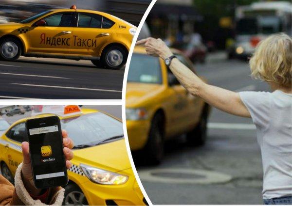 «Ты ***** рот закрой»: Водитель Яндекс.Такси «кинул», а затем обматерил петербуржца