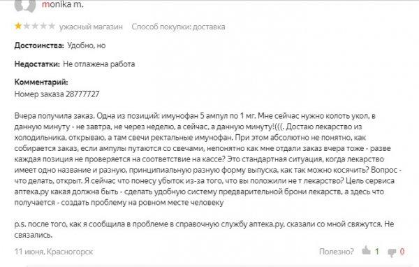 Ошибочка вышла: Аптека.ру оставила жительницу Подмосковья без важного лекарства
