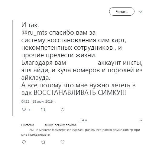 За тридевять земель: МТС заставляет абонента ехать во Владивосток ради сим-карты