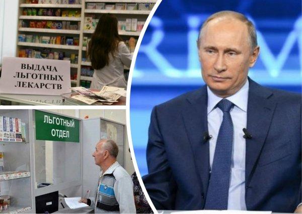 Полетят головы: Путин пригрозил региональным чиновникам за «испарение» льготных лекарств