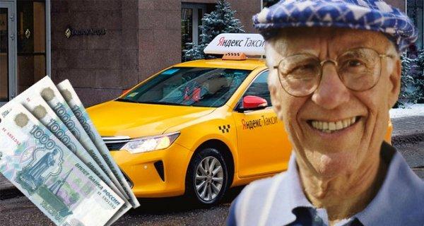 Не все хамло и насильники - Шофер «Яндекс.Такси» отказался брать у дедушки «бешеные чаевые»