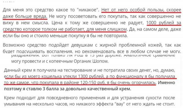 «Обещать - не значит жениться». Лечебный La Roche-Posay не работает - тысячи рублей на смарку?