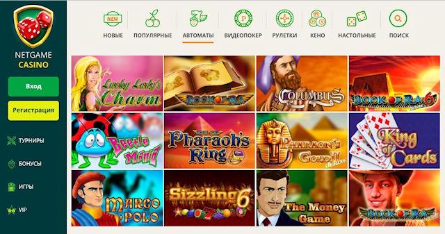 Онлайн-казино НетГейм - неприлично большие игровые бонусы