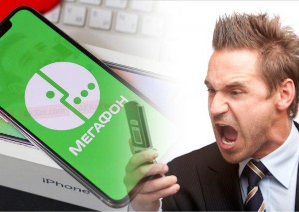 Выполняли план? «МегаФон» обвинили в «продаже» персональных данных клиентов