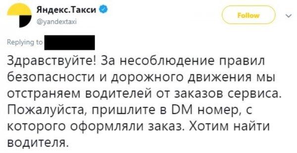 ПДД? Не, не слышал - Клиент показал, как шоферы «Яндекс.Такси» плюют на безопасность пассажиров
