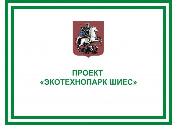 Инфоцентр, рассказывающий о работе Экологического Технопарка «Шиес», открылся в Архангельской области